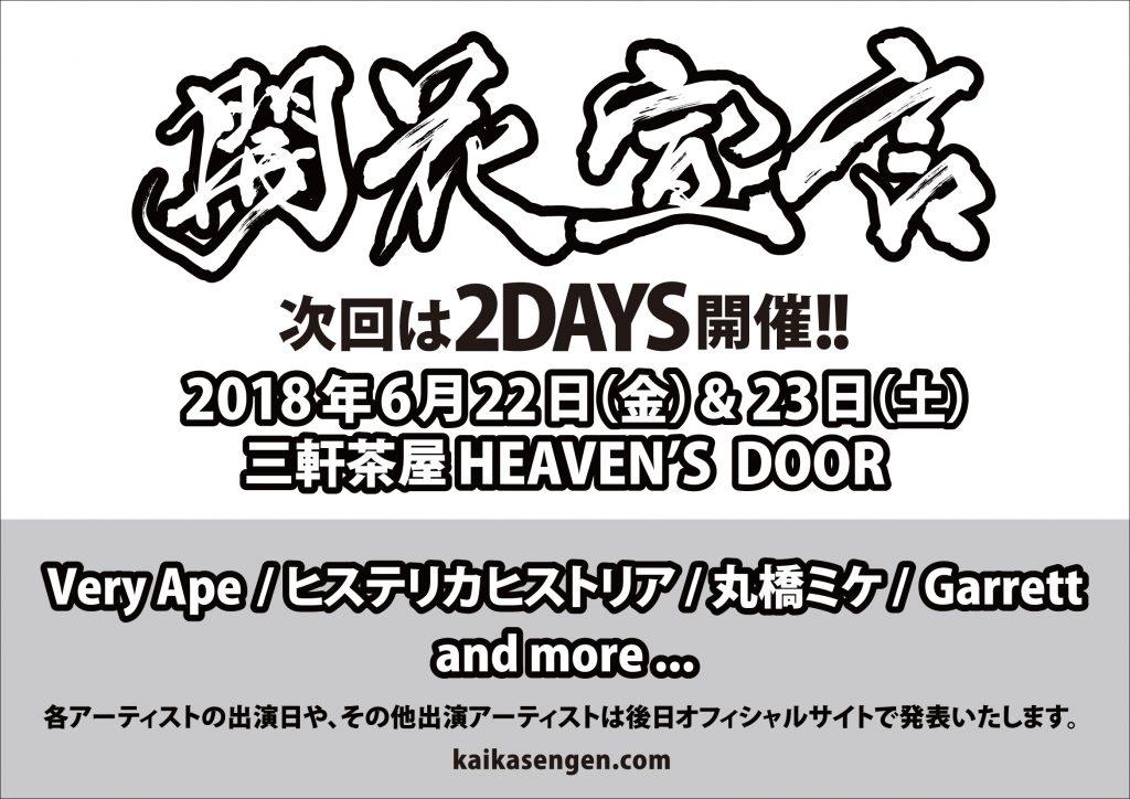 2018年6月22日(金)&23日(土)