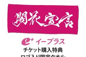 e+チケット購入特典「ロゴ入り限定タオル」