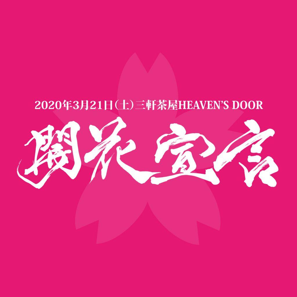2020年3月21日(土)開催決定!