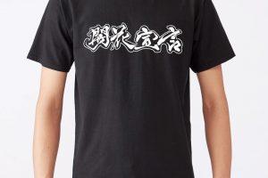 3/21チケット購入特典Tシャツデザイン