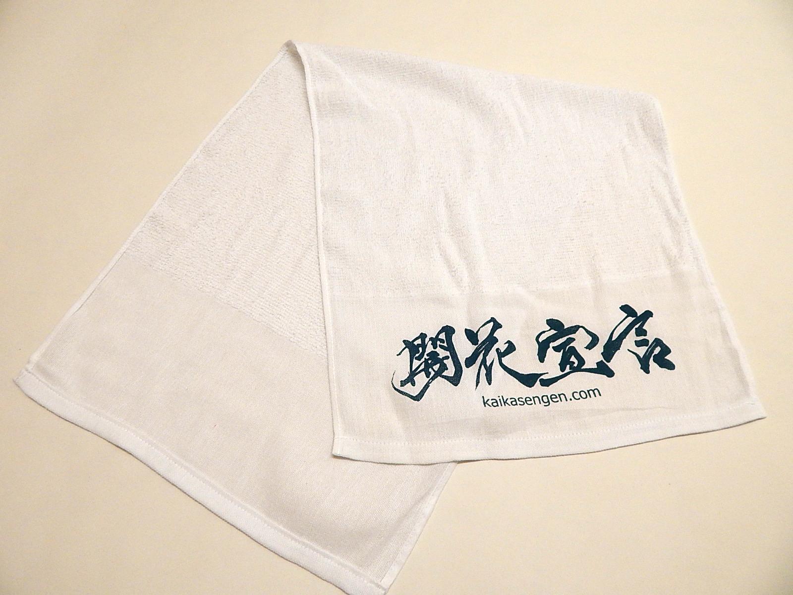 「開花宣言」オフィシャル温泉タオル