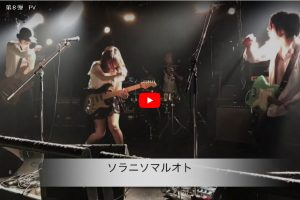 「開花宣言」第8弾プロモーション動画公開