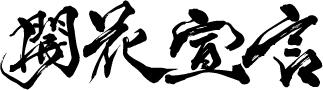 開花宣言ロゴ