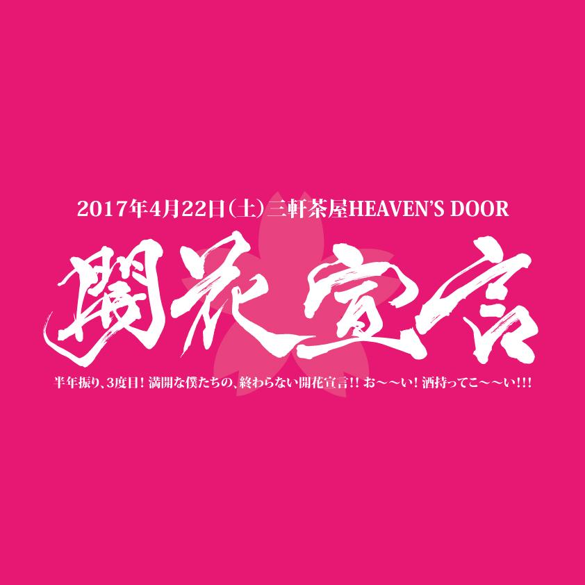 「開花宣言」第3弾情報解禁!